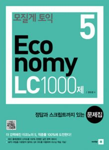 toeic-economy-lc-1000-vol-5_seeenglish-vn
